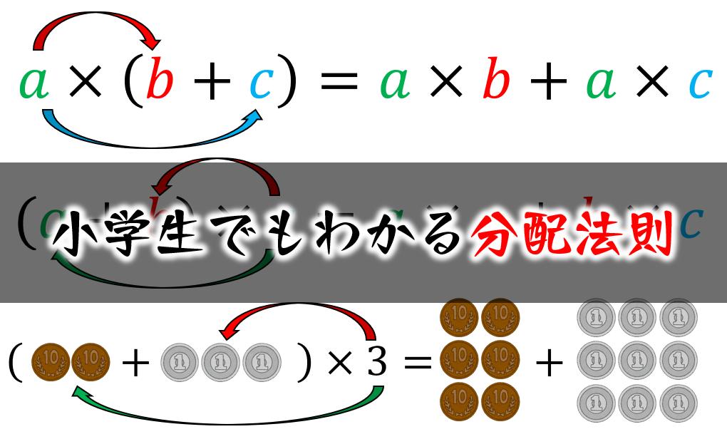 教え 方 算数