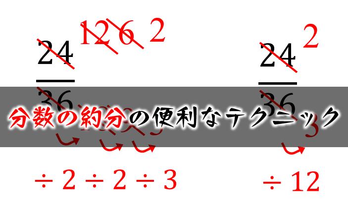 分数 の 計算 の 仕方