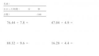 と の 割り算 整数 分数