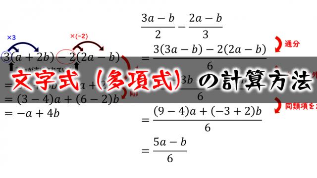 文字式の多項式の計算方法