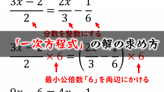一次方程式の解の求め方
