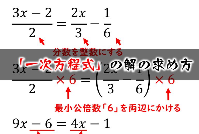 解き方 方程式 の