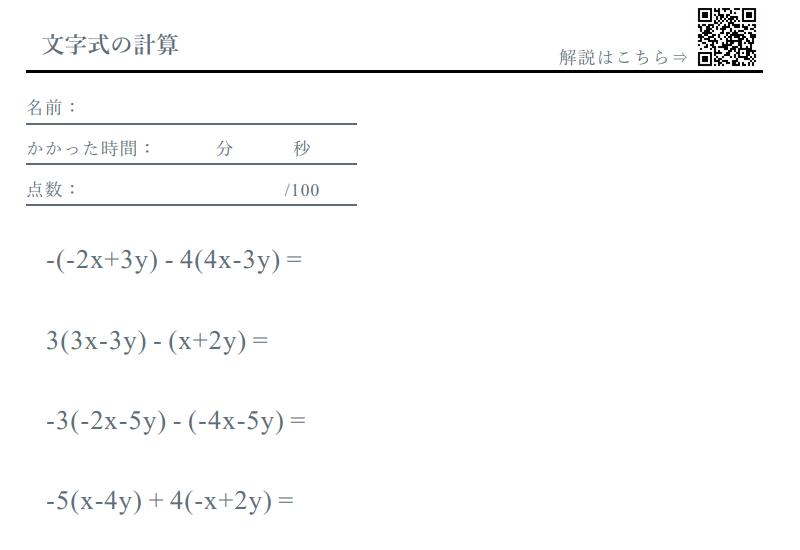 文字式の計算(カッコ、分数を含む多項式)【計算ドリル/問題集】