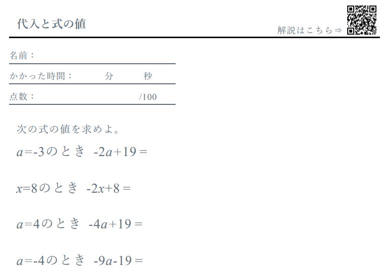 文字式の代入と式の値計算ドリル問題集数学fun