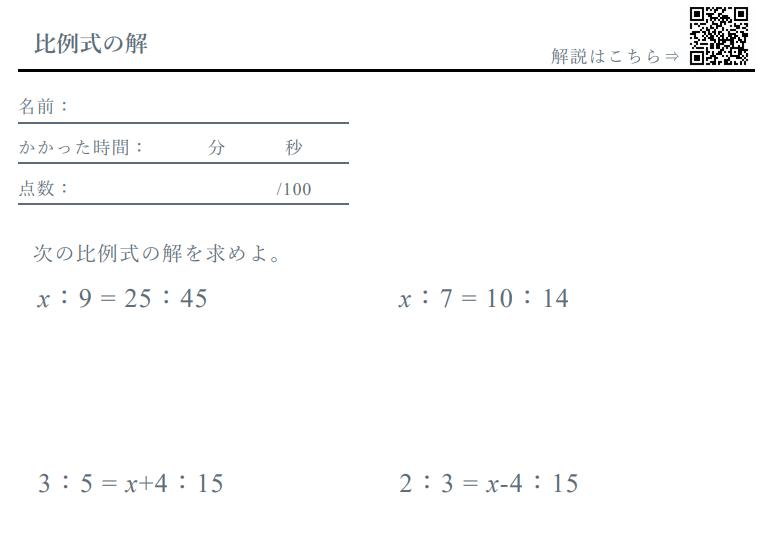 比例式の解【計算ドリル/問題集】