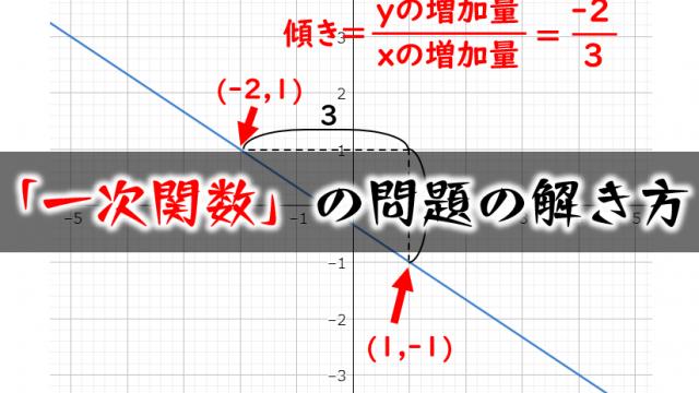 一次関数の問題の解き方