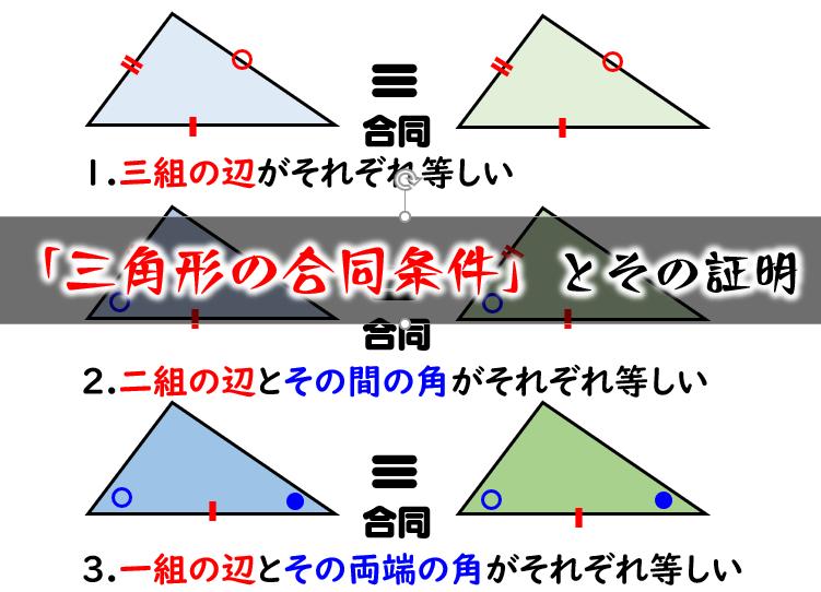 三角形の合同条件と証明問題の解き方中学校数学のわかりやすい
