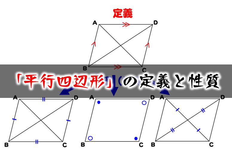 平行四辺形の定義と性質証明問題の解き方中学校数学の