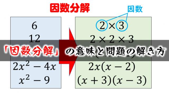 因数分解の意味・問題の解き方
