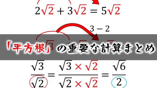 平方根√の重要な計算方法