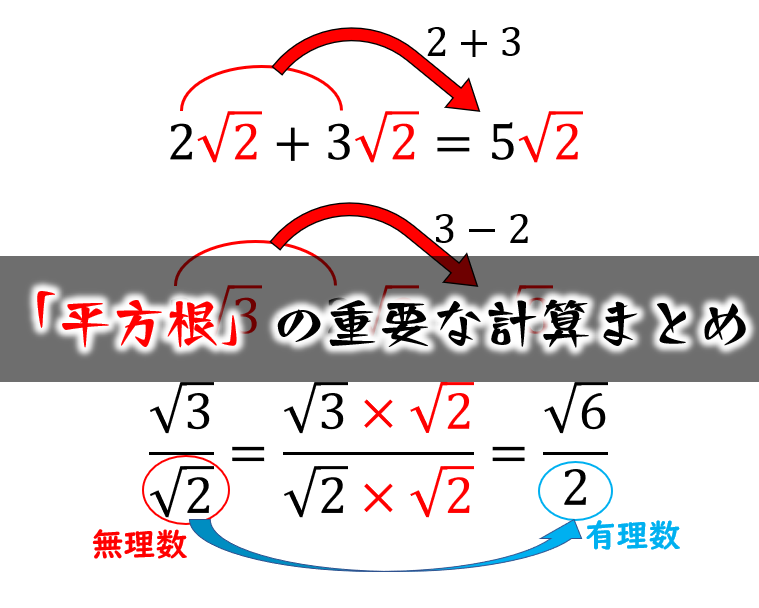 平方根ルートの重要な計算方法まとめ中学校数学の