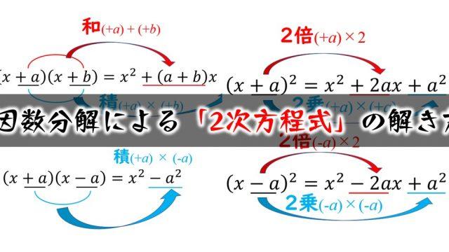 2次方程式の解き方(因数分解)