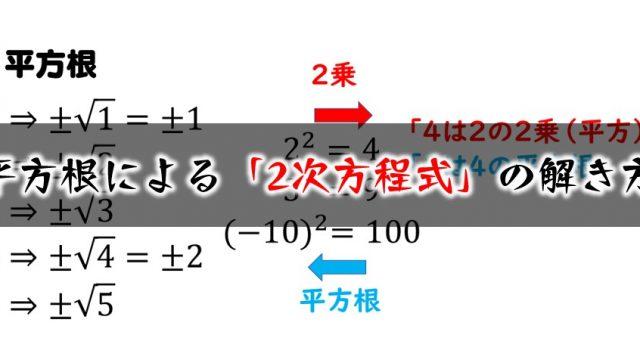 2次方程式の解き方(平方根)
