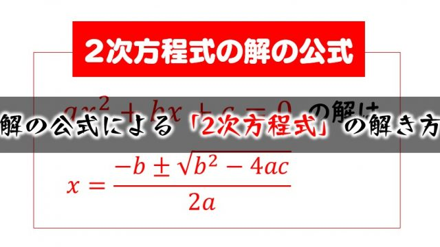 2次方程式の解き方(解の公式)