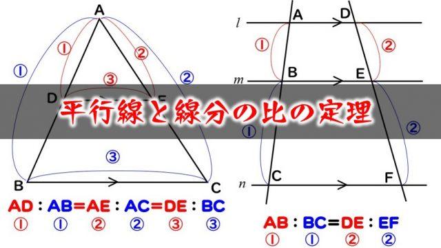 平行線と線分の比の定理