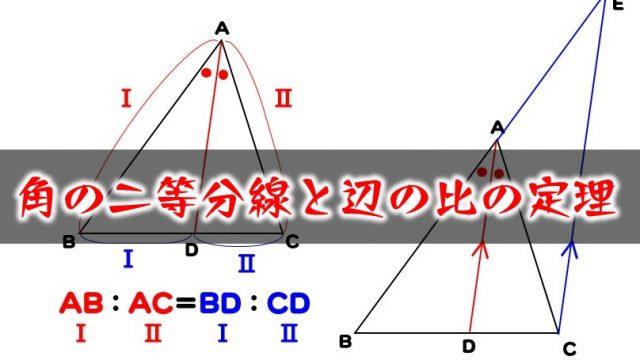角の二等分線と辺の比