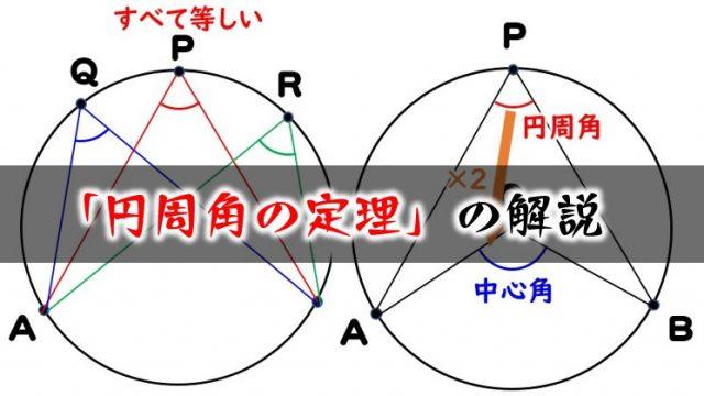 円周角の定理の解説