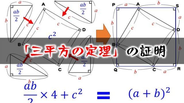 三平方の定理の証明