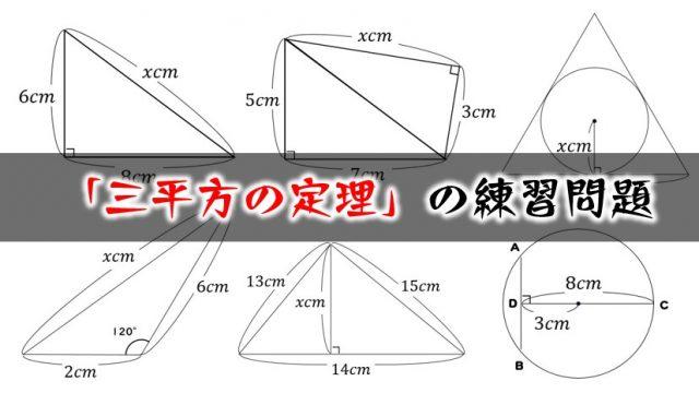 三平方の定理の練習問題